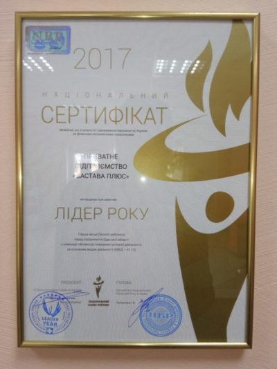 лидер года застава.net